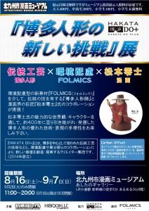 140816_leaflet