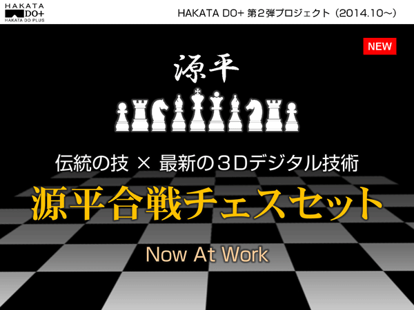 第2弾プロジェクト_源平合戦チェスセット