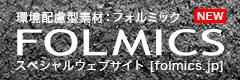 環境配慮型素材FOLMICS(フォルミック)特設サイト
