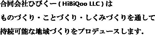 合同会社ひびくー(HiBiQoo LLC)はものづくり・ことづくり・しくみづくりを通して持続可能な地域づくりをプロデュースします