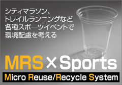 Micro Reuse/Recycle System with Sports _ スポーツイベントで環境配慮を考える